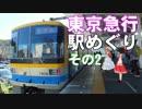 ゆかれいむで東京急行駅めぐり~その2~