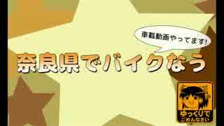 奈良県でバイクなう 第11回目(ドムドム編)