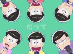 【手書き】六つ子で/メ/ラ/ン/コ/リ/ッ/ク