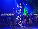 【Q'ulle/キュール】チケット販売終了迫 る!Q'ulle 1st Anniversary「Q'ulle First Story ~以心伝心~」 2015.12.29 TSUTAYA O-EAST 【メンバーコメントあり】