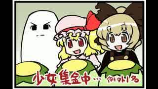 東方4コマ「がんばれ小傘さん」118 19時