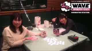 【第四回】「おそ松さん」ラジオ「シェ―WA