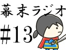 幕末ラジオ 第十三回(黒歴史枠)