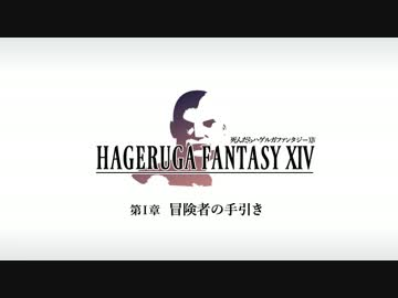 実況!ムラセとファイナルファンタジーXIV (2015.12.12) #FF14
