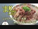 【食戟のソーマ】シャリアピンステーキ丼作ってみた【漫画飯】