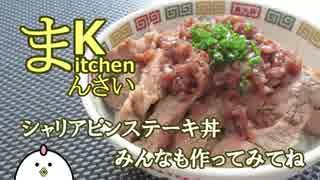 【食戟のソーマ】シャリアピンステーキ丼