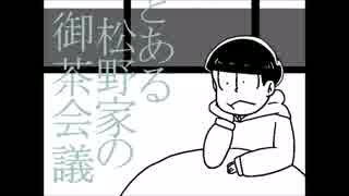 【手描き】とある松野家の御茶会議