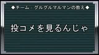 【スプラトゥーン】クレイジーグルグルマルマン 第1出撃目