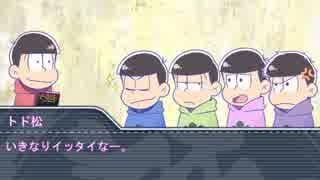 【卓ゲ松さんCOC】暇な兄弟がニジゲンに立