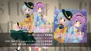 【C89】KUMI the BEST -Wotamin's Toho Arrange Selection-/ヲタみん【クロスフェード】 thumbnail
