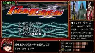 【再up】バトルドッジボールⅡ RTA モンスターパワーズ軸 9分49秒60