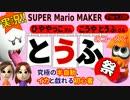【MIKAN実況マリオ】とうふ祭り!究極の半自動、イカと戯れる初心者!