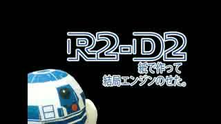 【ラジコン化】紙製R2-D2、位置エネルギー