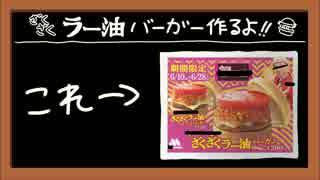 ざくざくラー油バーガー作るよ!!