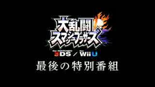 スマブラ3DS・WiiU 最後の特別番組【前編】