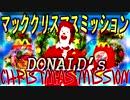 【ドナルド】~マッククリスマスミッション~【音MAD】