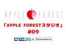 APPLE FORESTスタジオ ♯9
