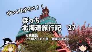 【ゆっくり】北海道旅行記 27 札幌観光編 さっぽろテレビ塔 夕食