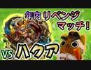 【モンスト実況】やってきた年内リベンジマッチ!【VSハクア】