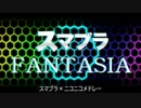 【初代~for(全DLC)】スマブラFantasia