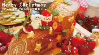 【クリスマス】ブッシュドノエル作ってみた