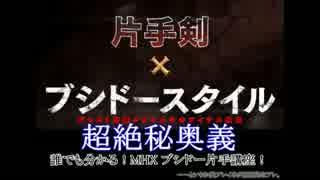 【MHX】ブシドー片手:ジャスト回避後アイ
