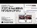 アゴアニキ feat.巡音ルカ「ダブルラリアット」 / ニンテンドー3DSテーマ ニコニコ...