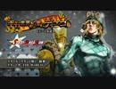 「ジョジョの奇妙な冒険EoH」 キャラ動画42「平行世界から来たディエゴ」