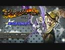 「ジョジョの奇妙な冒険 アイズオブヘブン」 キャラ動画43「老ジョセフ」