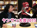 第34回『今夜決定!ヤンサン大賞2015!!〜だろめおん先生と振り返る2015ハイライト』