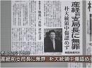【カントリーリスク】人権侵害を受けたのは朴大統領ではなく加藤前支局長の方である[桜H27/12/18]