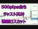 日経先物15分で500円全モ、丁度ド天井損切り