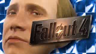 かなり危険なお散歩 - Fallout4 実況 - #1