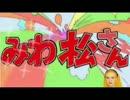 【美輪明宏】 はなまるぴっぴはよいこだけ feat.ミワ松 【声真似】