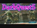 ハクスラアクションRPG『DarkQuest5』番宣