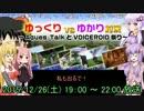 [告知]ゆっくりvsゆかり対決~Aques TalkとVOICEROID祭り~【闘TV】