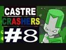 【CASTRE CRSSHERS】ドタバタトリオ実況#8