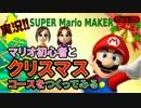 【MIKAN実況マリオPart.9】マリオ初心者とクリスマスコースを作ってみる!