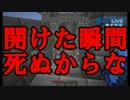 【Minecraft】マインクラフトで攻城戦やってみたpart6【マルチプレイ】