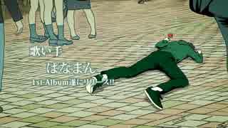 『カンパニュラ/ぱなまん』クロスフェード