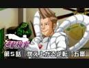 【逆転検事実況プレイ】 第5話 『燃え上がる逆転』 【五審】