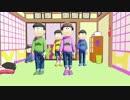 【MMD】六つ子におそ松さんのOPテーマを踊らせてみた