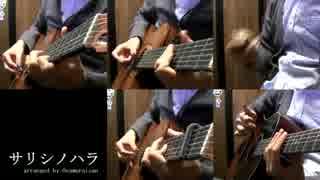 サリシノハラ アコギでゆったり弾いてみた