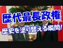 【歴代最長政権】 歴史を塗り替える瞬間!