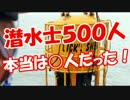 【潜水士500人】 本当は○人だった!