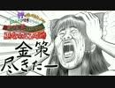 【東方】絶対に笑ってはいけない巫女さん24時 part14