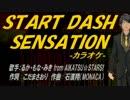 【ニコカラ】START DASH SENSATION【off vocal】