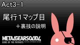 【MGS4】ゆかりさんのBIGBOSS攻略動画【ゆかり実況】Act3-1