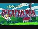 ワンパンマンOPでデカパンマン