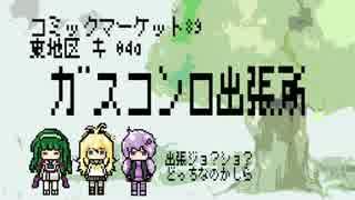 【C89】 The magic arts /ヤヅキ(激おこP) 【クロスフェードと結月ゆかり達】 thumbnail